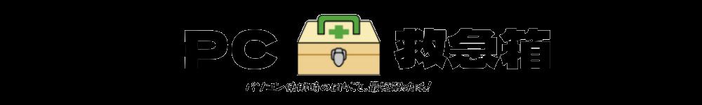 PC救急箱